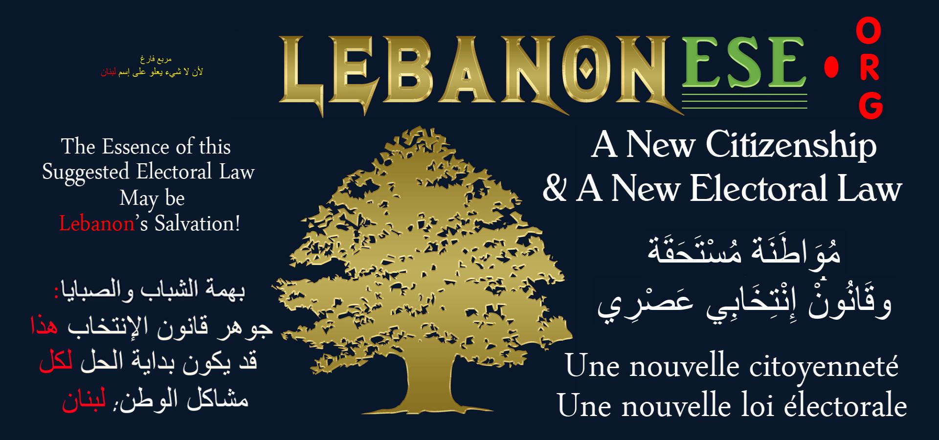 Lebanonese-1920x900-new