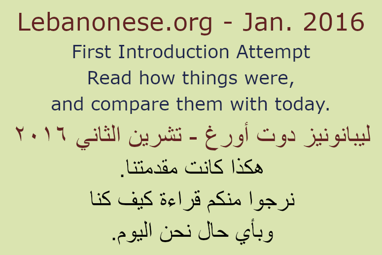 lebanonese.org-first-attempt-2016